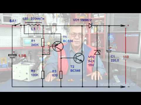 1.5 до 15вольт ДС/ДС - Простые схемы - Простые схемы - Добавить фото - Лаборатория мира радиоэлектроники